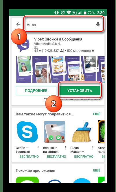 Скачать приложение Viber для Android