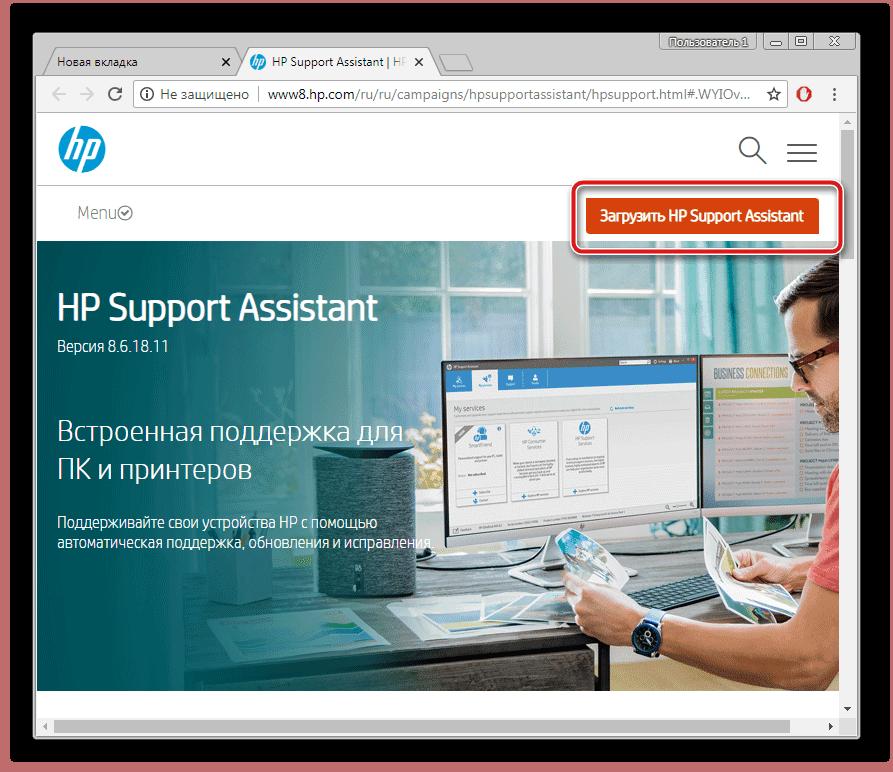 Скачать утилиту поддержки HP