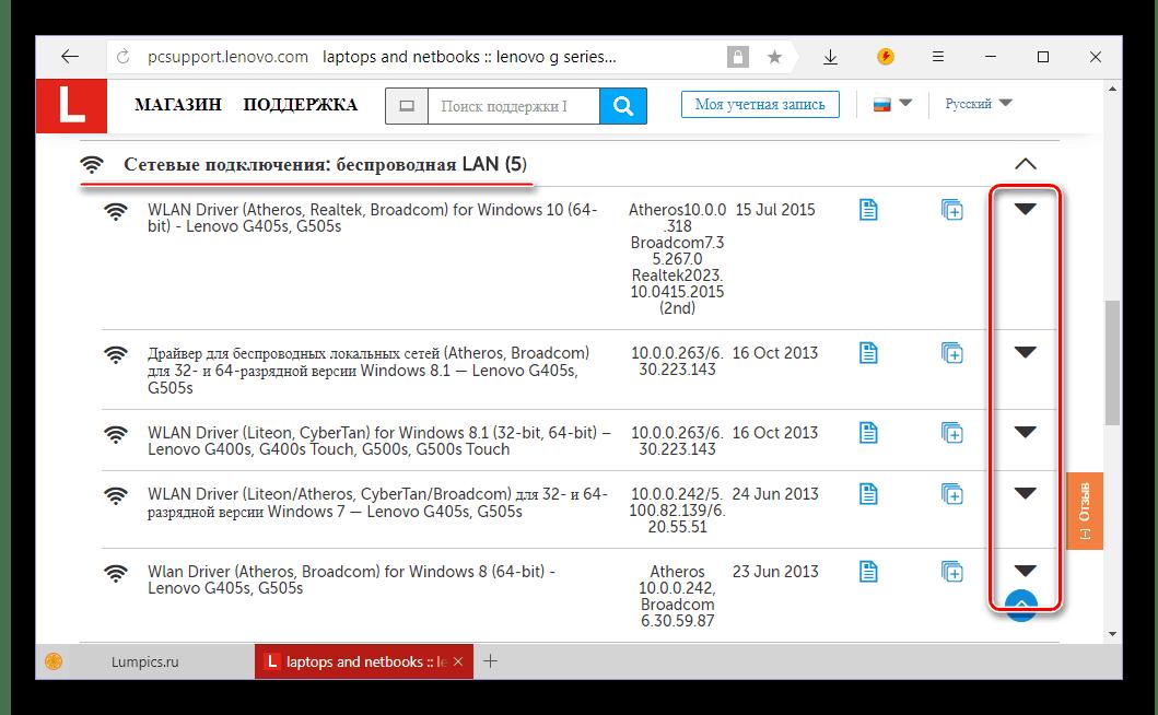 Скачать все драйвера одной категории для ноутбука Lenovo G505S