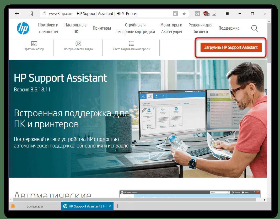 Скачивание HP Support Assistant с официального сайта