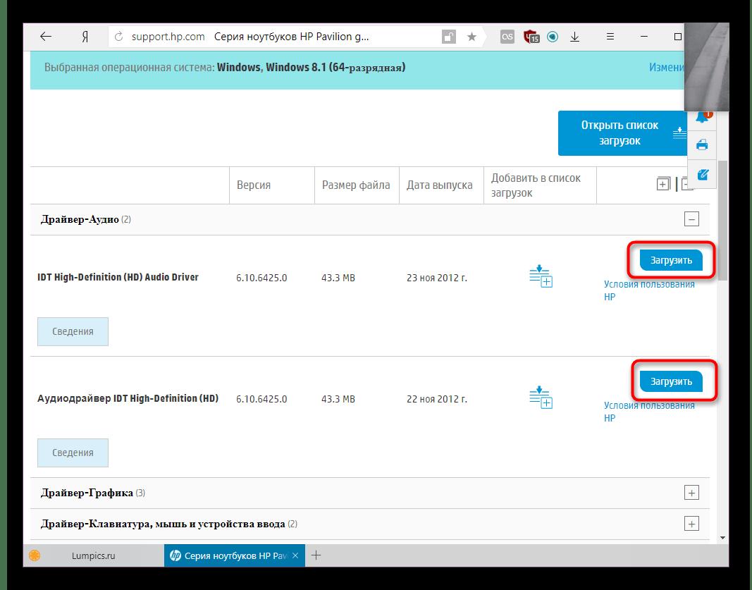 Скачивание драйвера для HP Pavilion G7 с официального сайта HP