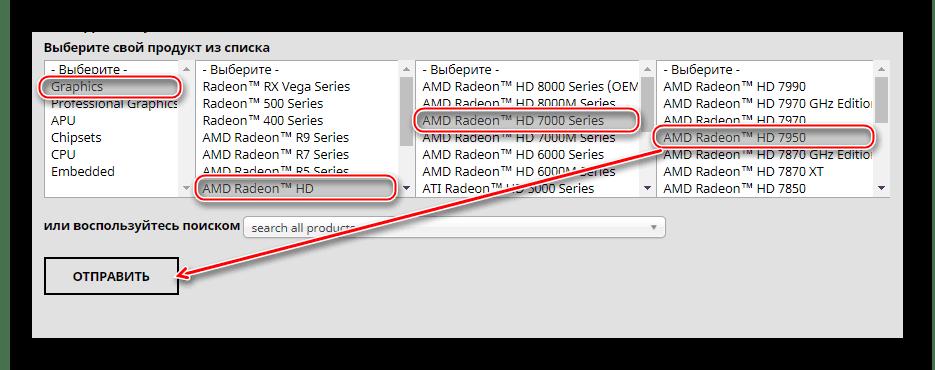 Скачивание драйвера для видеокарты AMD Radeon с официального сайта