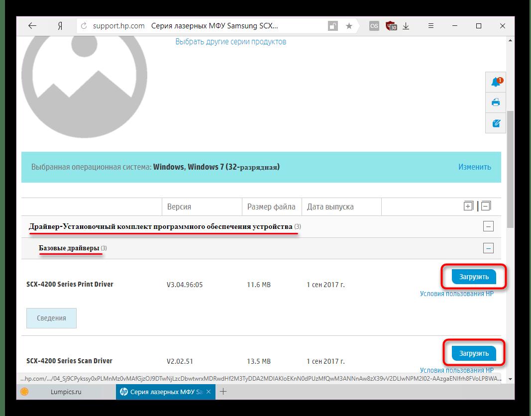 Скачивание драйверов для Samsung SCX-4200 с сайта HP