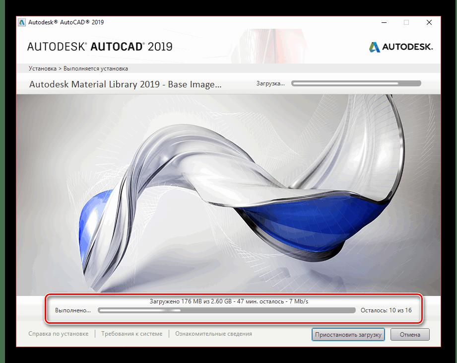 Скачивание основных компонентов AutoCAD на ПК