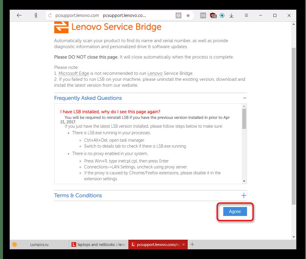 Скачивание утилиты Lenovo Service Bridge