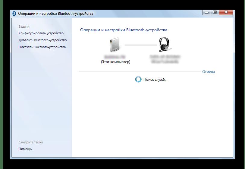 Службы устройства Bluetooth Windows 7