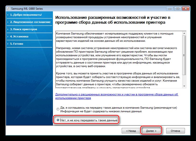 Соглашение об отправке данных при установке драйвера для принтера ML 1660