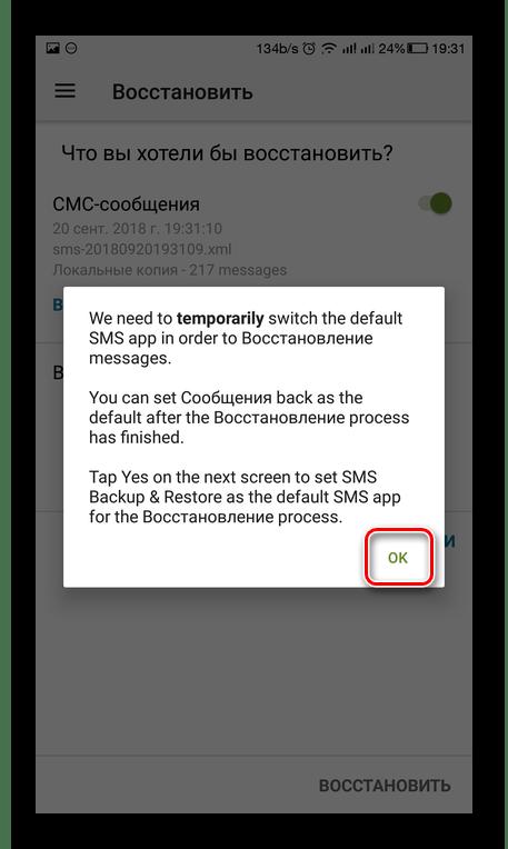 Согласие на передачу прав приложения для работы с СМС SMS Backup & Restore
