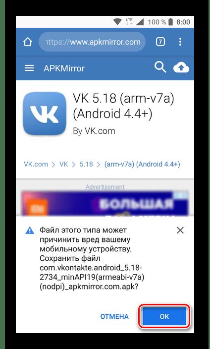Согласие на скачивание APK-файла приложения ВКонтакте для Android