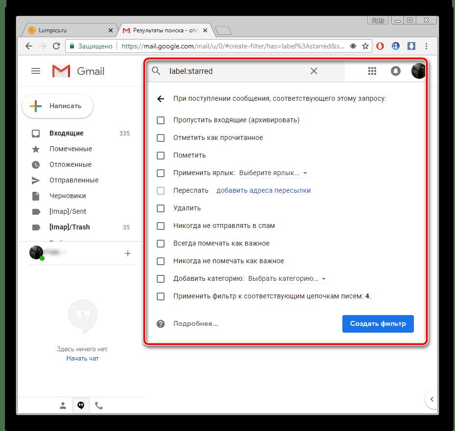 Сохранение фильтра поиска на почте Gmail