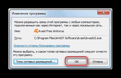 Сохранение изменений в окне изменения программы брандмауэра Виндовс в Windows 7