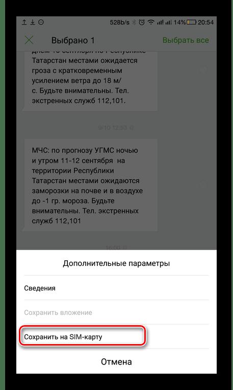 Сохранение сообщения на сим-карту