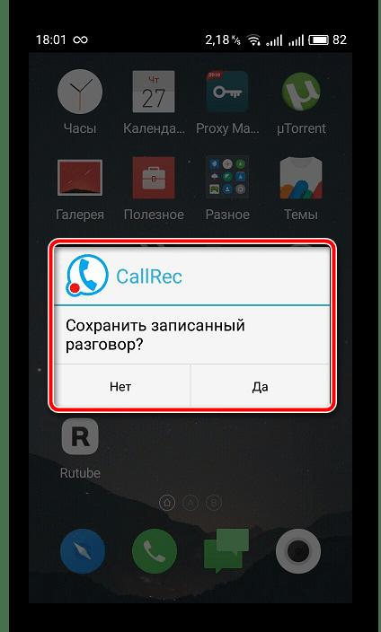 Сохранить запись разговора в приложении CallRec
