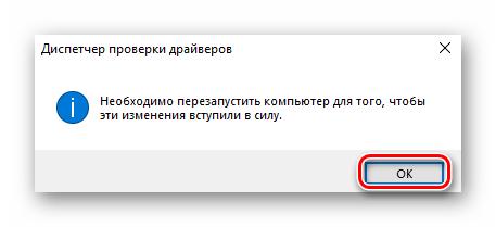 Сообщение о необходимости перезагрузить систему Windows 10