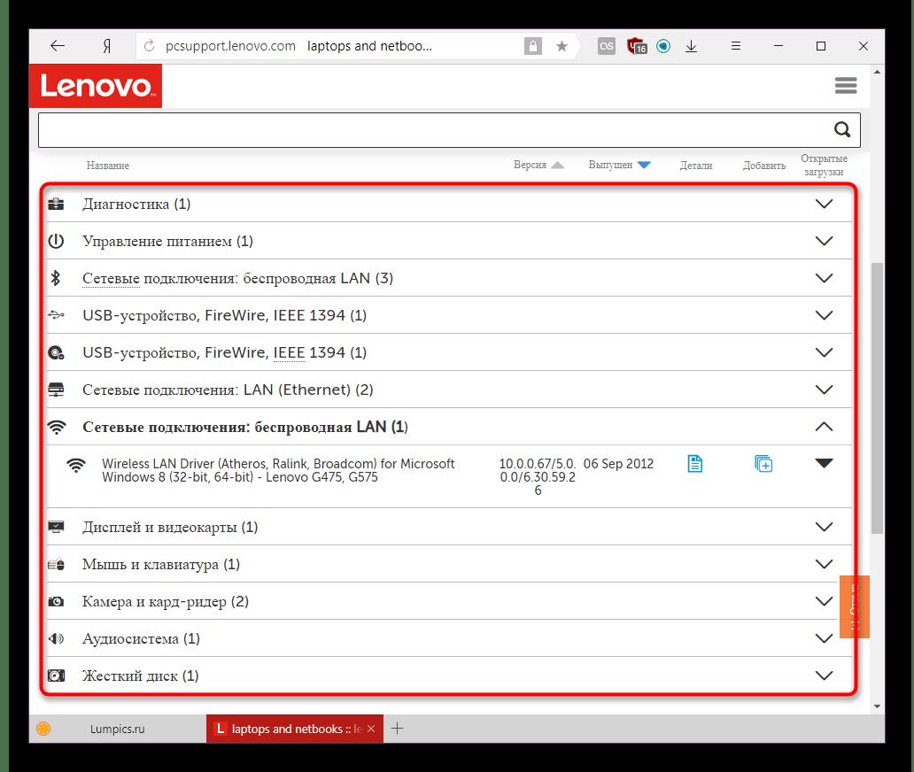 Список доступных драйверов для Lenovo G575