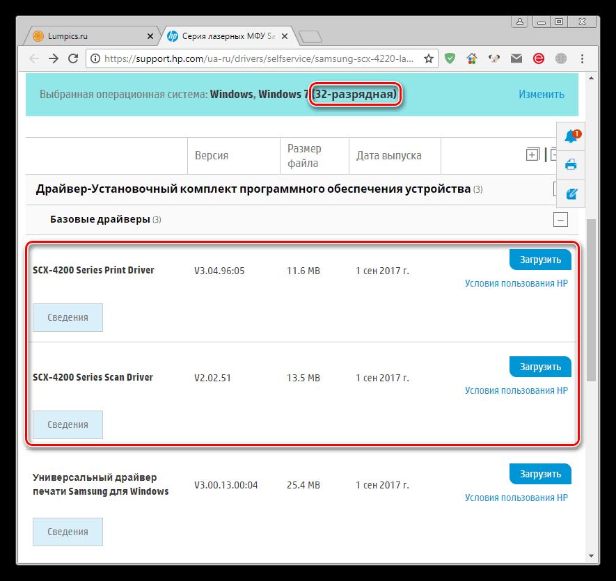 Список файлов для 32-разрядной системы на официальной странице загрузки драйвера для принтера Samsung SCX-4220