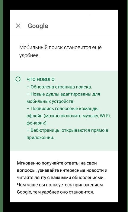 Список обновлений в Google Play Market