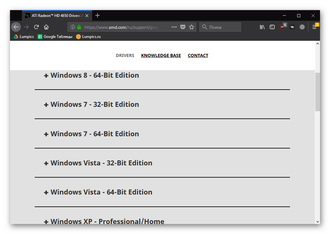 Список поддерживаемых операционных систем и разрядностей для скачивания ATI Radeon HD 4600 Series
