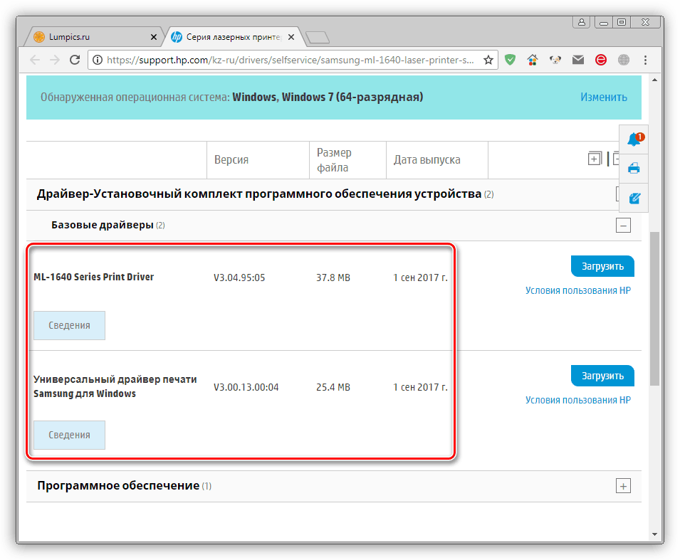 Список программного обеспечения на официальной странице загрузки драйвера для принтера Samsung ML 1640