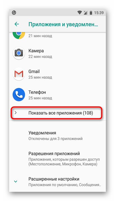Список всех приложений на Android