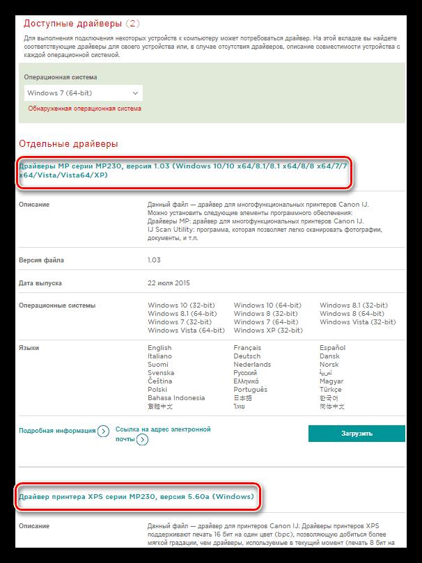 Список загрузки драйверов для принтера Canon MP230 на официальном сайте производителя