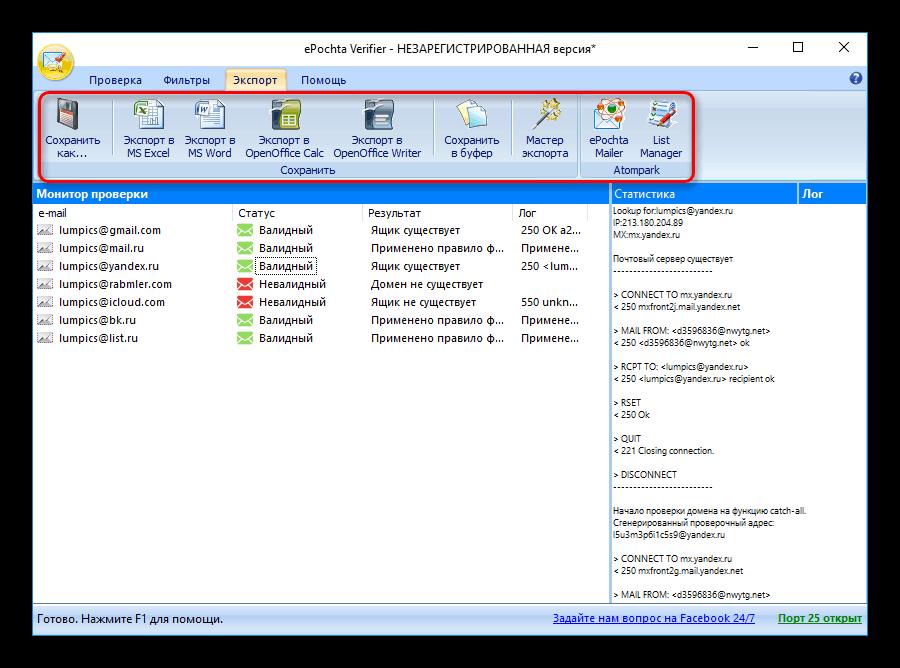 Способы экспорта действительных email в программе ePochta Verifier