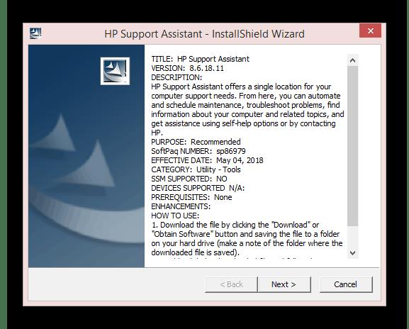Средство установки HP Support Assistant на ПК