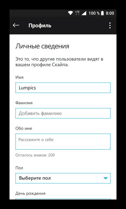Страница личных сведений о профиле в мобильном приложении Skype