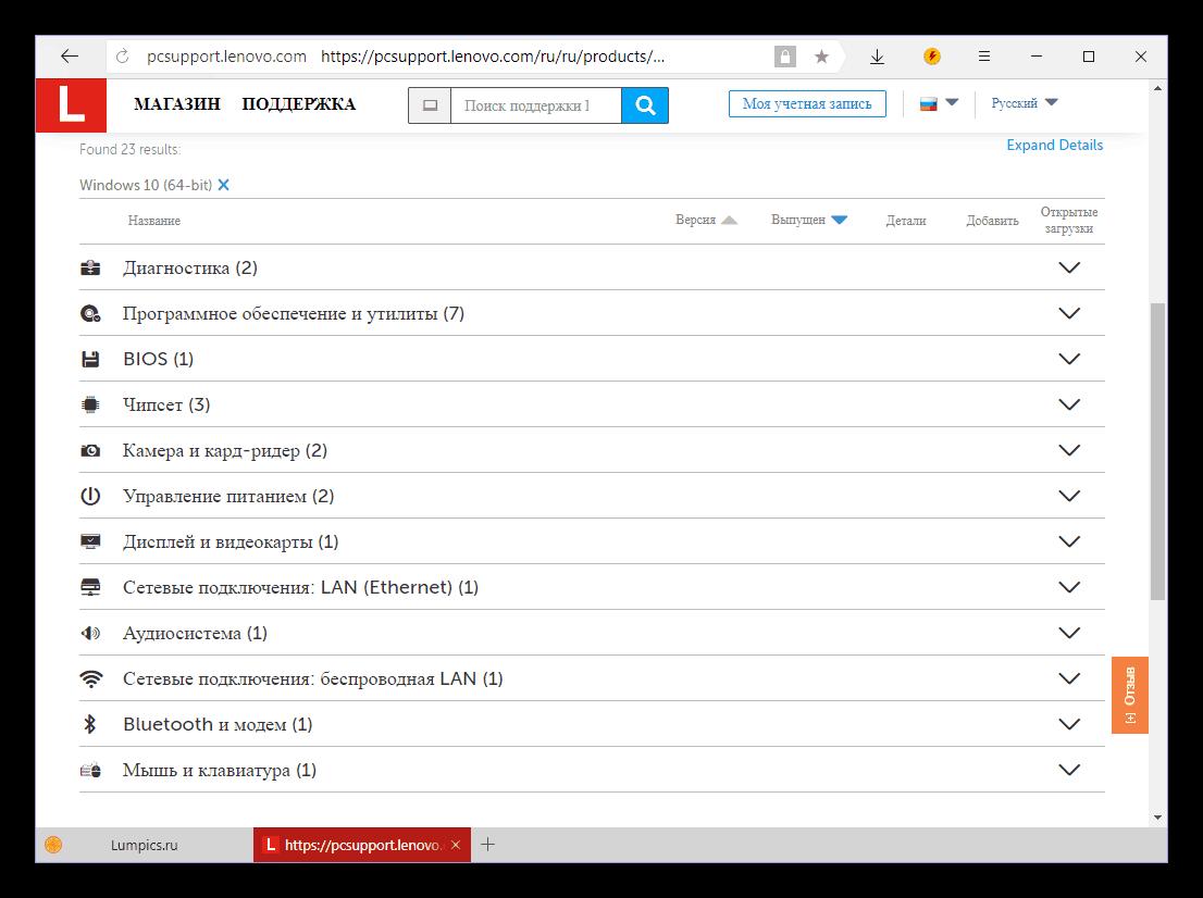 Страница скачивания программного обеспечения для ноутбука Lenovo IdeaPad 100 15IBY