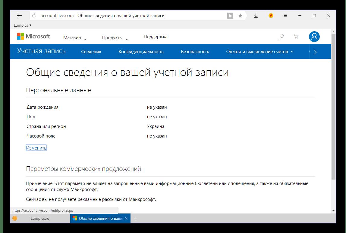 Страница сведений о восстановленной учетной записи в Skype 8 для Windows