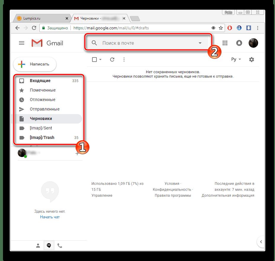 Строка поиска на почте Gmail