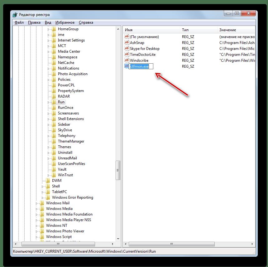 Строковой параметр переименован в Редакторе системного реестра в Windows 7