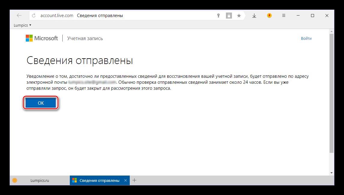 Сведения для восстановления отправлены на электронную почту Skype 8 для Windows