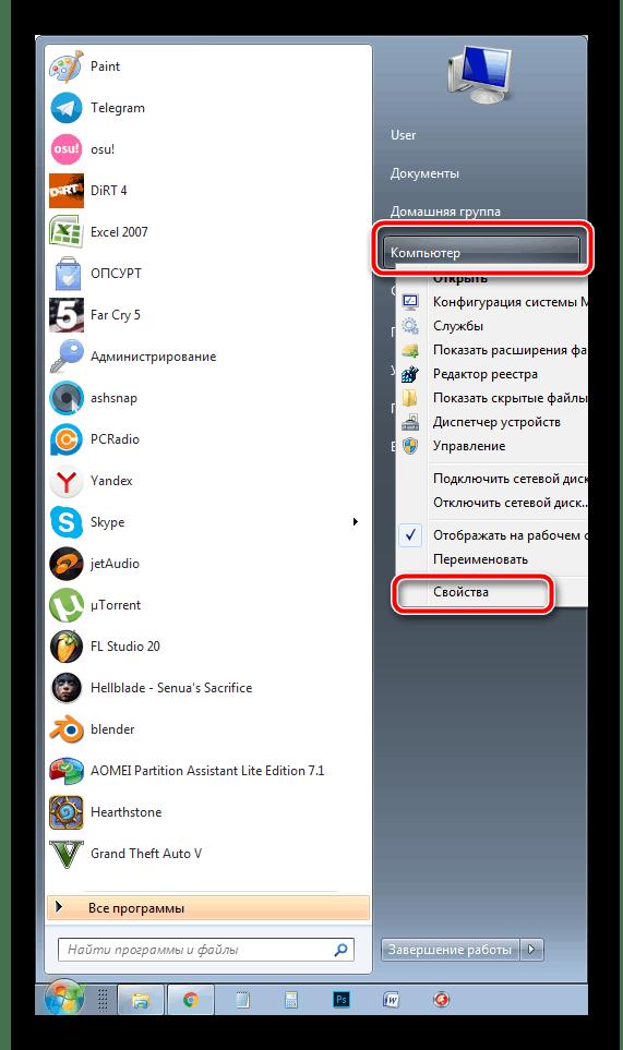 Свойства компьютера в Windows 7