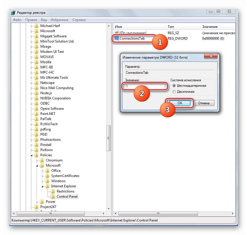 Свойства параметра ConnectionsTab в Редакторе реестра в Windows 7