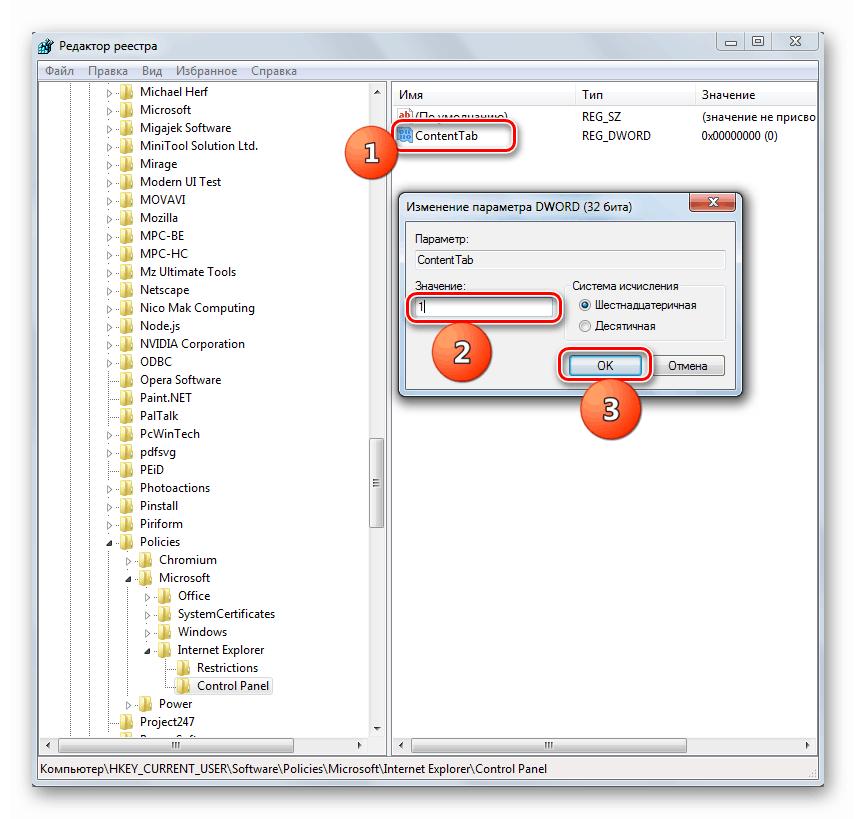 Свойства параметра ContentTab в Редакторе реестра в Windows 7