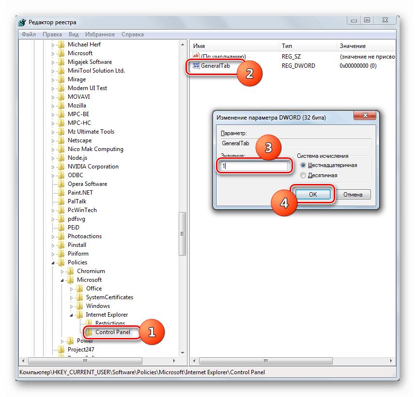 Свойства параметра GeneralTab в Редакторе реестра в Windows 7