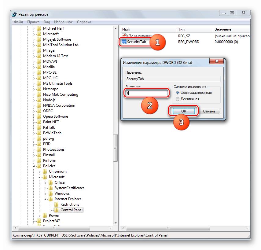 Свойства параметра SecurityTab в Редакторе реестра в Windows 7