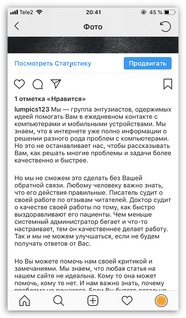 Текст с абзацами в Instagram