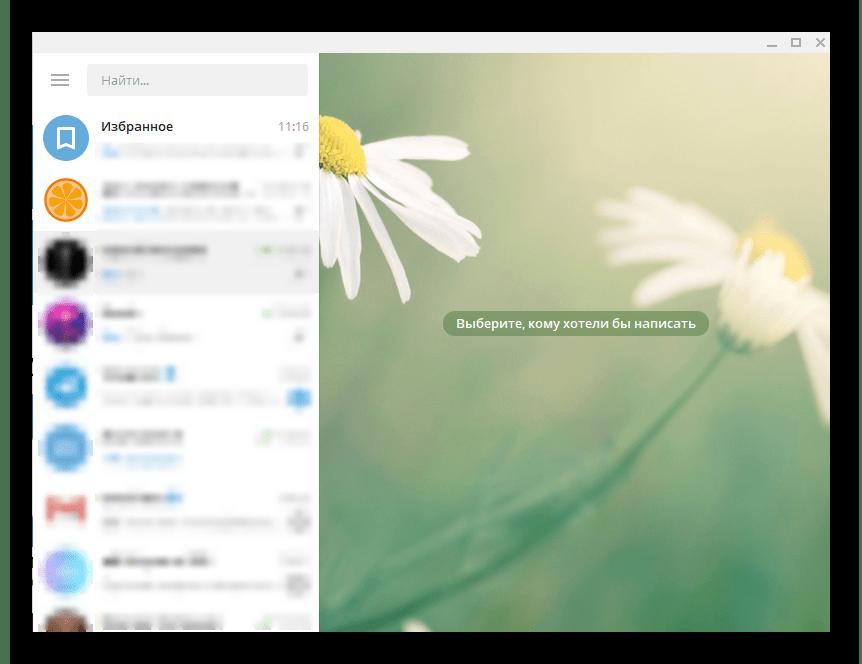Telegram готов к использованию на компьютере