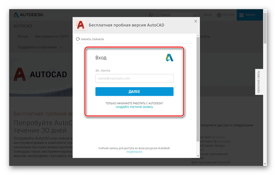 Требование регистрации аккаунта на сайте Autodesk