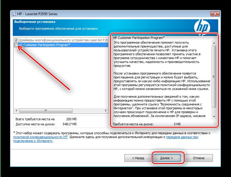 Убрать дополнительный компонент во время установки драйверов, загруженных со страницы устройства HP LaserJet P2055