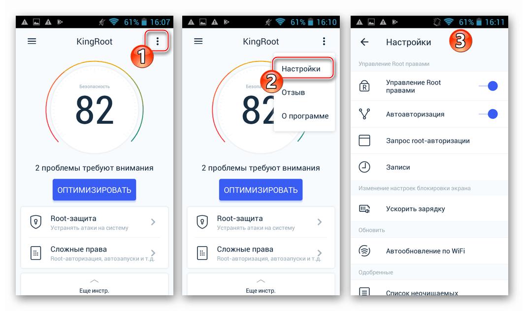 Удаление KingRoot Главное меню Android-приложения - Настройки