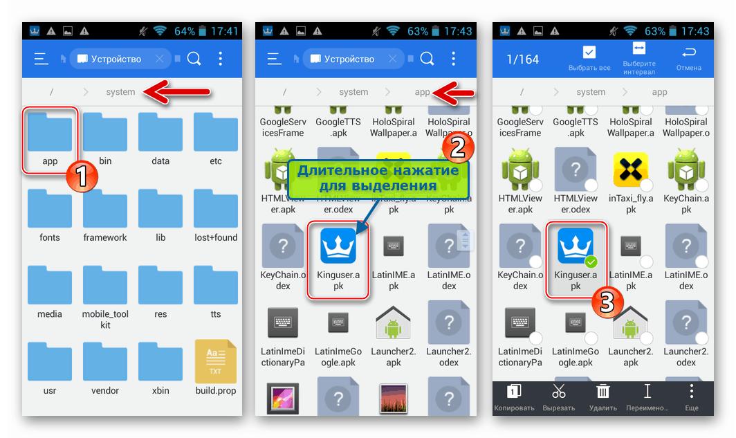 Удаление КингРут ES проводник - выделение Kinguser.apk в папке app каталога system