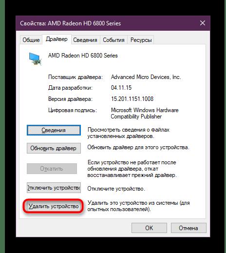 Удаление драйвера для устройства через Диспетчер устройств