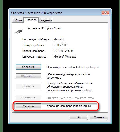 Удаление драйвера в ОС Windows 7