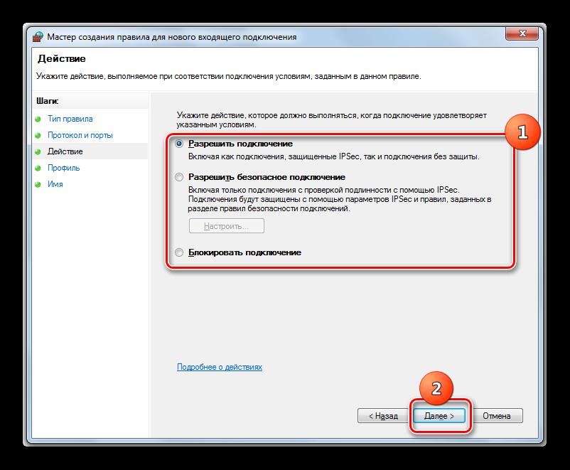Указание действия для манипуляции над портом в Мастере создания правила для новго входящего подключения в брандмаэуре в Windows 7