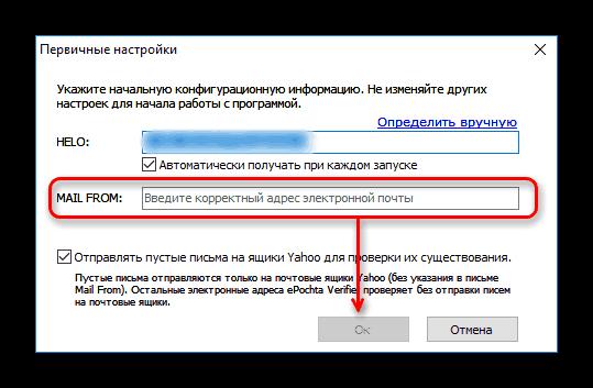 Указание электронного ящика в программе ePochta Verifier