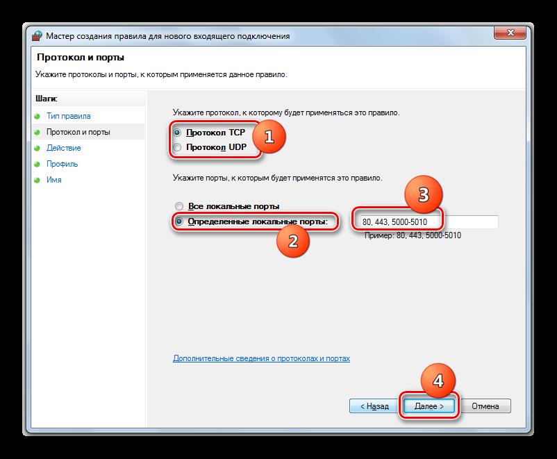 Указание протокола и портов в Мастере создания правила для новго входящего подключения в брандмаэуре в Windows 7
