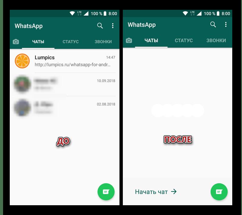 Усешное удаление всех переписок в мобильном приложении WhatsApp на Android